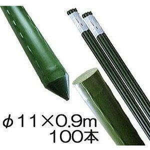 園芸支柱 イボ付 鋼管竹 φ11mm×0.9m 農業用 イボ竹 100本単位 シンセイ