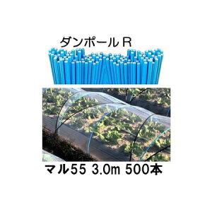 ダンポールR マル55 ×3.0m 青 トンネル幅140cm 徳用 500本 [トンネル支柱 アーチ支柱] 宇部エクシモ
