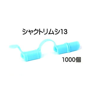 (ケース売) トンネルパッカー シャクトリムシ13 1000個セット 13mm×150mm 安全・長持ち 日本製