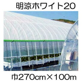 JX日石ワリフ 明涼ホワイト20 270cm×長さ100m 遮光率20% 不織布 折りたたみ