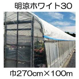 JX日石ワリフ 明涼ホワイト30 270cm×長さ100m 遮光率30% 不織布 折りたたみ【smtb-ms】