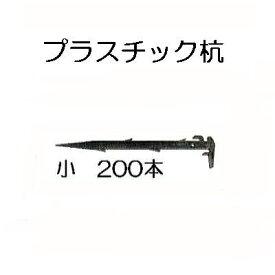 プラスチック杭 小 355mm 200本単位 法人個人選択 [万能杭 プラ杭]
