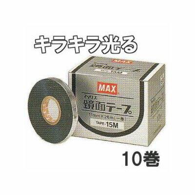 MAXマックス園芸用誘引結束機テープナー用テープ銀(鏡面テープ) 10巻単位
