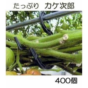 トマト誘引資材 たっぷり カケ次郎 400個入(50個入×8袋) KJR-50[誘引具 カンタン 瀧商店]