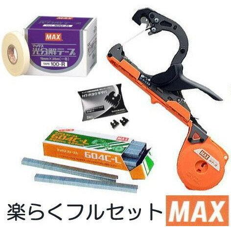 MAX マックス 結束機 楽らくテープナー HT-R 光分解テープ ステープル(604E-L) ギザ刃付き 4点セット