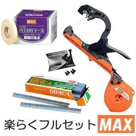 おとく4点セット MAX マックス 結束機 楽らくテープナー HT-R 光分解テープ ステープル(604E-L) ギザ刃付き