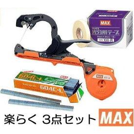 おとく3点セット MAX マックス 結束機 楽らくテープナー HT-R 光分解テープ ステープル(604E-L)付き 3点セット