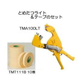 NEW とめたつライト TMA100LT本体とテープTMT111B 10巻のお徳セット