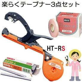 おとく3点セット(女性向き) 楽らくテープナー HT-RS 光分解テープ(色選択)ステープル付き 手の小さい方へ(HT-Rスリム版) MAX マックス 園芸用結束機