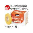 (保持期間が最も長い)光分解テープ TAPE 250-L 10巻入1箱 MAX マックス テープナー用テープ 園芸用誘引結束機