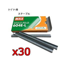 MAX テープナー用ステープル 604E-L 30個セット (針)マックス ステープル