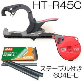 (おとく2点セット) MAX 楽らくテープナー HT-R45C ステープル(604E-L)付 園芸用結束機 マックス【手動結束機】【針】