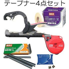 (おとく4点セット) MAX 楽らくテープナー HT-R45C 光分解テープ(色選択) ステープル(604E-L) ギザ刃付き マックス 結束機【手動結束機】【針】