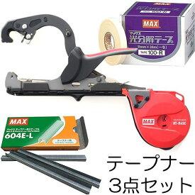(おとく3点セット) MAX 楽らくテープナー HT-R45C 光分解テープ(色選択) ステープル(604E-L)付き 3点セット マックス 結束機【手動結束機】【針】