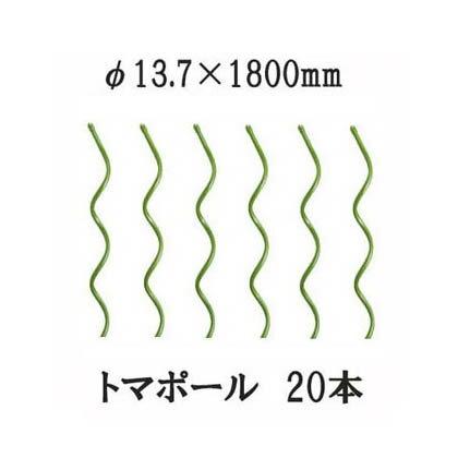 タキロン らせん形トマト用支柱 トマト支柱トマポールE φ13.7×1800mm 20本単位