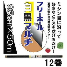 イワタニ 菜園用 フリーホール 白黒マルチ 0.02mm×95cm×50m 12巻 岩谷マテリアル
