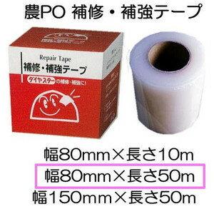 農PO 補修 補強テープ 80mm×50m 1巻 MKVドリーム 三菱樹脂アグリドーム