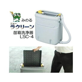 マット苗箱洗浄器 ニュー ラクリーン LSC-4C 苗箱洗滌器 みのる産業