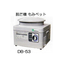 脱ぼう機 脱芒機 もみペット DB-53 (DB-52の後継品) みのる産業