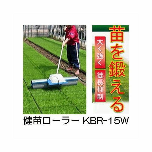 苗の茎曲げ NEW 健苗ローラー KBR-15W (KBR-15の後継) 蜜苗、蜜播、疎植 美善 育苗ローラー