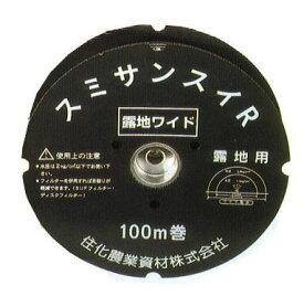 灌水ホース スミサンスイR-露地ワイド 100m×1巻 ホース折径62mm(相当径φ34)住化農業資材