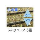 灌水チューブ スミチューブ ウエシタ 小水量 200m×5巻 住化農業資材【smtb-ms】