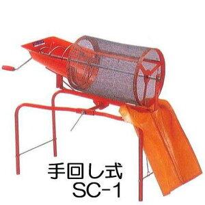 (入荷待ち・3月初旬以降入荷予定) 回転土ふるい機 SC-1 ハンドル回転式(手回し式 手動式) みのる産業