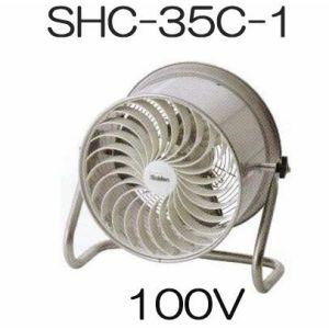 スイデン ハウス用 環境ファン すくすくファン 100V SHC-35C-1 haya【smtb-ms】