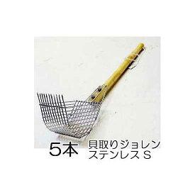 貝取りジョレン S ステンレス製 お徳用5本セット 幅10cm柄長37cm 貝取ジョレン (貝取り袋 10袋付き)