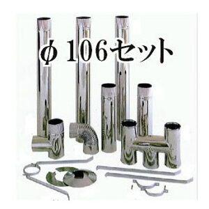 [SUS430煙突・排気筒]ステンレス排気筒φ106徳用セット(11点)SUS430