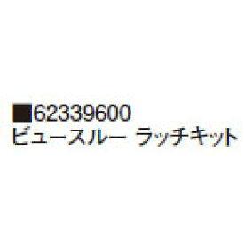 ビュースルー ラッチキット 62339600[タカショー 瀧商店]