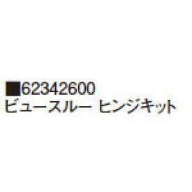 ビュースルー ヒンジキット 62342600[タカショー 瀧商店]