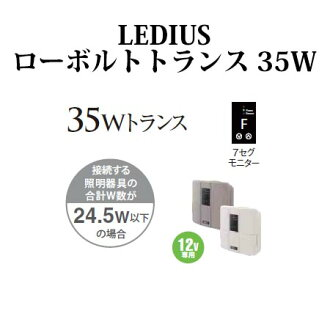 With LEDIUS low bolt trance 35W HEA-010 (49395100/49396800) brightness sensitivity adjustment