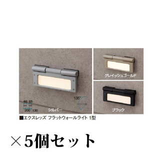 Essence Reds writing 12V essence Reds flat wall light type 1 (61798200/61903000/61797500) electric bulb-colored HBA-D04 *5 [Takasho exterior gardening DIY waterfall store]