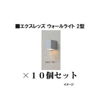 *10 [Takasho exterior gardening DIY waterfall store] essence Reds writing 12V essence Reds wall light type 2 (61134800 HBG-D04K dark gray)