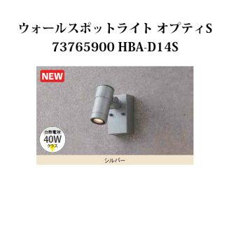 Wall light low bolt light wall spotlight Opti S 73765900 HBA-D14S [Takasho exterior gardening DIY waterfall store]