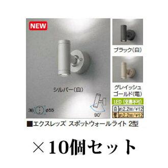 *10 essence Reds writing 12V wall light spot wall light type 2 [Takasho exterior gardening DIY waterfall store]