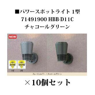 *10 wall light low bolt light power spotlight type 1 71491900 HBB-D11C charcoal green [Takasho exterior gardening DIY waterfall store]