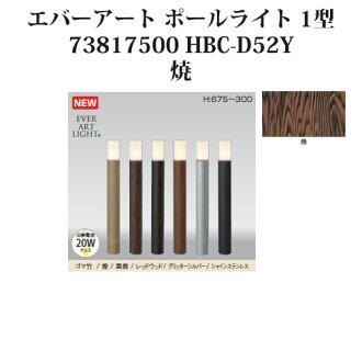 Pole-light low bolt light ever art pole-light type 1 73817500 HBC-D52Y firing [Takasho exterior gardening DIY waterfall store]