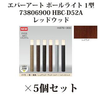 *5 pole-light low bolt light ever art pole-light type 1 73806900 HBC-D52A Redwood [Takasho exterior gardening DIY waterfall store]