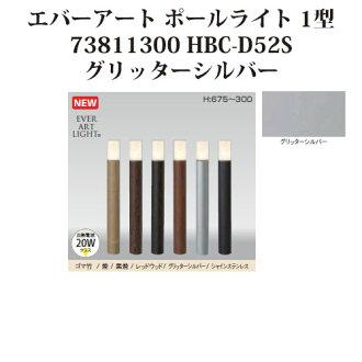 Pole-light low bolt light ever art pole-light type 1 73811300 HBC-D52S glitter silver [Takasho exterior gardening DIY waterfall store]