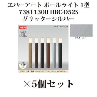 *5 pole-light low bolt light ever art pole-light type 1 73811300 HBC-D52S glitter silver [Takasho exterior gardening DIY waterfall store]
