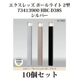 *10 pole-light low bolt light essence Reds pole-light type 2 73413900 HBC-D38S silver [Takasho exterior gardening DIY waterfall store]