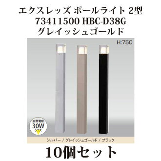 Pole-light low bolt light essence Reds pole-light type 2 73411500 HBC-D38G グレイッシュゴールド *10 [Takasho exterior gardening DIY waterfall store]