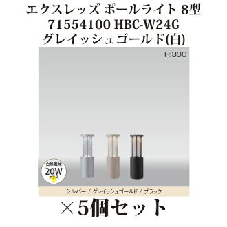 Pole-light low bolt light essence Reds pole-light 8 type 71554100 HBC-W24G グレイッシュゴールド (white) *5 [Takasho exterior gardening DIY waterfall store]