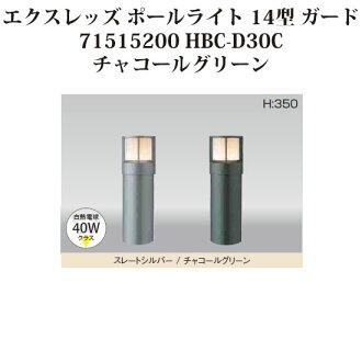 Pole-light low bolt light essence Reds pole-light 14 type guard 71515200 HBC-D30C charcoal green [Takasho exterior gardening DIY waterfall store]