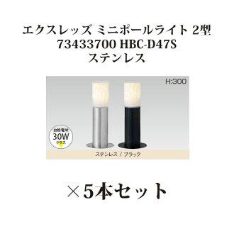 *5 pole-light low bolt light essence Reds mini-pole-light type 2 73433700 HBC-D47S stainless steel [Takasho exterior gardening DIY waterfall store]