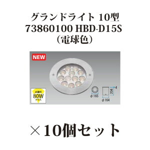 地中埋込型ライトローボルトライトググランドライト10型73860100HBD-D15S電球色