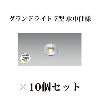 *10 [Takasho exterior gardening DIY waterfall store] essence Reds writing 12V underground implanted light grand light 7 model water specification (73081000/73076600)