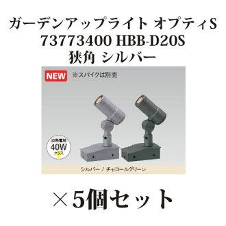 Low bolt light 12V upright garden upright Opti S (73773400 HBB-D20S narrow angle silver) *5 [Takasho exterior gardening DIY waterfall store]